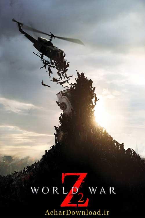 دانلود فیلم جنگ جهانی زد ۲ با دوبله فارسی World War Z 2 2017